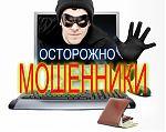 Пенсионерка  перевела мошенникам 500 тысяч рублей